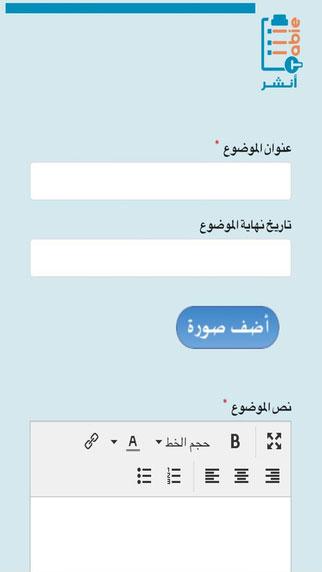 تطبيق انشر و تابع لنشر الإعلانات والمواضيع ومتابعتها