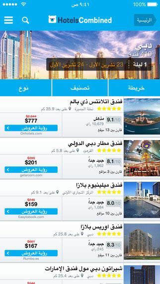 تطبيق HotelsCombined للحصول على أفضل عروض الفنادق والحجز بأفضل الأسعار
