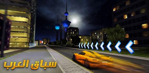 سباق العرب - لعبة سباق سيارات اون لاين