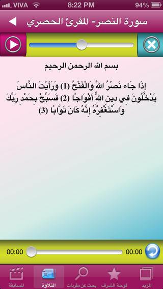 تطبيق أشبال القرآن لمساعدة أطفالك على فهم القرآن - مجانا لوقت محدود