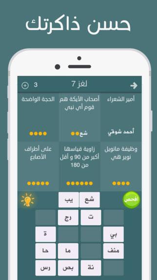 لعبة فطحل العرب - لعبة تحدي المعلومات والثقافة العامة