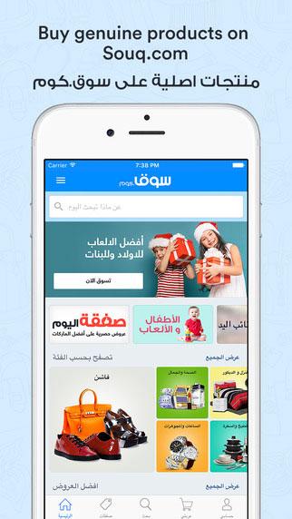 تطبيق سوق.كوم: أفضل وسيلة للتسوق والشراء عبر الإنترنت في الوطن العربي