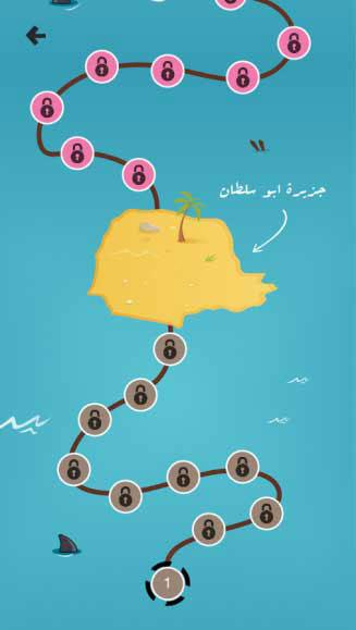 لعبة الكنز - سافر عبر المحيطات وابحث عن الكنز المفقود. لعبة عربية