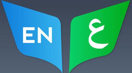تطبيق قاموس عربي إنجليزي - ترجمة بدون اتصال انترنت