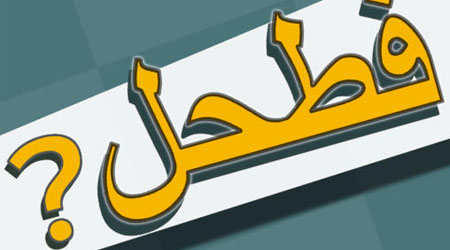 Photo of لعبة فطحل العرب – لعبة تحدي المعلومات والثقافة العامة، رائعة جدا بمستوى مميز، مجانا