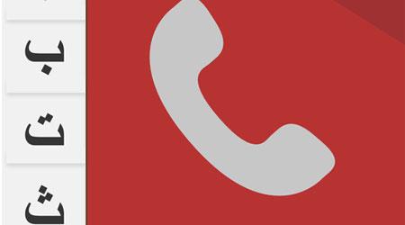 صورة تطبيق منو داق للسعودية – دليلك لمعرفة هوية المتصل، مفيد جدا ومطلوب