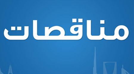 صورة تطبيق مناقصات – التطبيق العربي الأول في مجال المناقصات، رائع ومفيد، مجانا