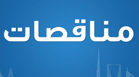 Photo of تطبيق مناقصات – التطبيق العربي الأول في مجال المناقصات، رائع ومفيد، مجانا