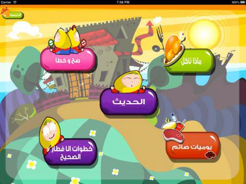 تطبيق يوميات بطاطس في رمضان التعليمي للأطفال خلال رمضان