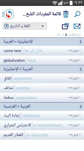 تطبيق Reverso Context لترجمة النصوص والجمل من وإلى العربية