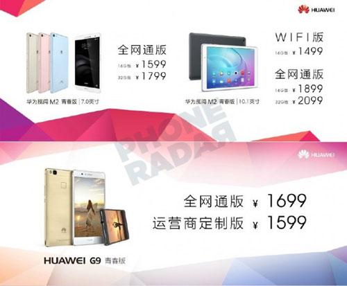 هواوي تعلن رسميا عن لوحي MediaPad M2 7.0 والهاتف Huawei G9 Lite، تعرفوا عليها