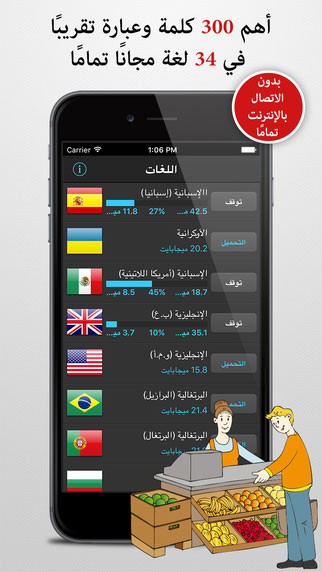 كتاب تفسير العبارات الشائعة - أكثر من 30 لغة على الأيفون والآيباد