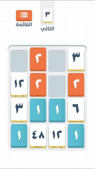 تطبيق ثلاثة - لعبة ألغاز رياضية لتنشيط العقل وتدريبه - مجانية ورائعة جدا