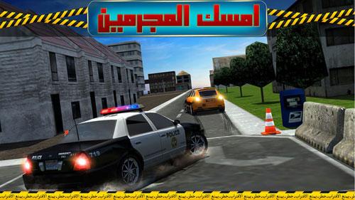 لعبة شرطة التدخل السريع - لمحبي قيادة السيارات والمغامرة