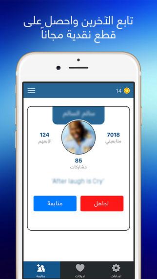 ... زيادة متابعين انستقرام عرب 1.1 screenshot 2 ...