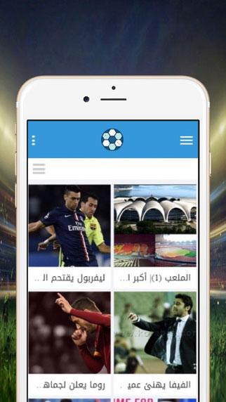 تطبيق مدونة يلا جوول لمتابعة والحصول على آخر أخبار الرياضة