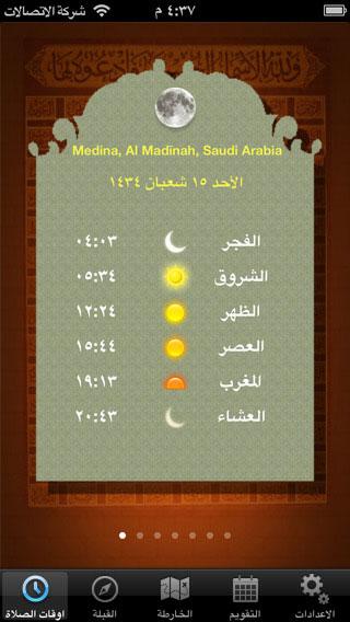 تطبيق Al Salat لعرض مواقيت الصلاة والتقويم مع عدة لغات