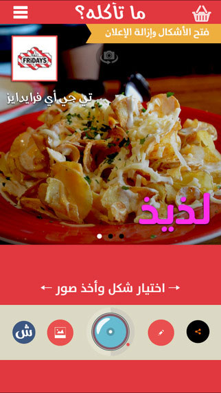 تطبيق ما تأكله؟ - لمشاركة الجميع صور طعامك مع الكثير من المزايا