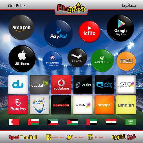 تطبيق PingoOo - فرصتك للحصول على جوائز قيمة يوميا