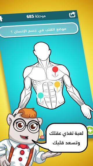 لعبة ضربة معلم - لعبة الغاز ذكاء ثقافة و تسلية من زيتونة - مجانا