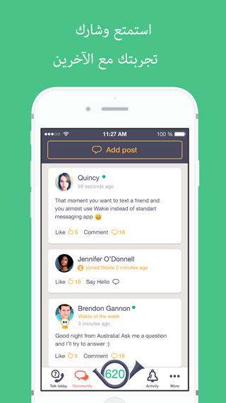 تحديث كبيرة على تطبيق Wakie بفكرة عبقرية للتواصل عبر جميع أنحاء العالم