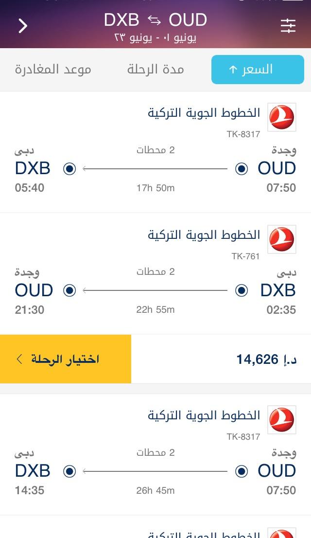تطبيق تجول - للبحث والحصول على أرخص تذاكر الطيران