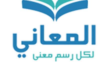 تطبيق معجم المعاني العربي - معاني الكلمات بين يديك
