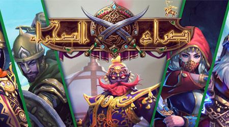 لعبة صراع الصحراء - أحدث لعبة عربية ملحميّة ذات طابع صحراوي