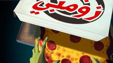 لعبة بيتزا زومبي - تحدى الزومبي وقم بإنقاذ الناس وتوصيل البيتزا
