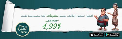 """عرض لمدة محدودة : أفضل تطبيق إسلامي """"تطبيق السيرة"""" - مهم للأطفال"""