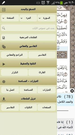 تطبيق القرآن الكريم - آيات للكبار والصغار بمزايا كثيرة
