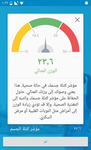 تطبيق FITAPP لمتابعة نشاطك الرياضي وصحتك