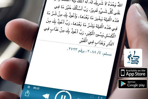تطبيق ذكرني - الأذكار الصوتية للمسلم من القرآن والسنة