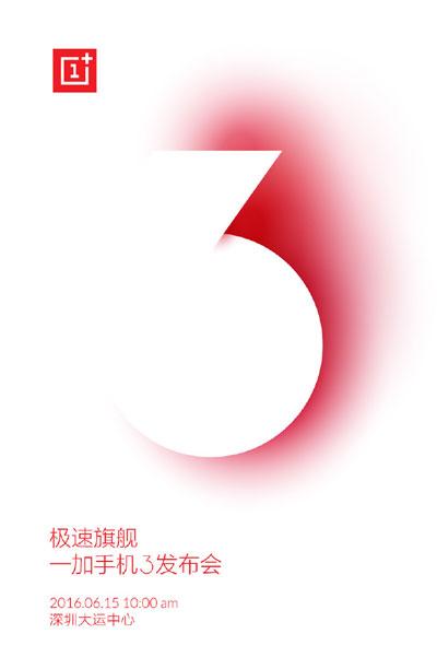 الإعلان رسميا عن جهاز OnePlus 3 يوم 15 يونيو