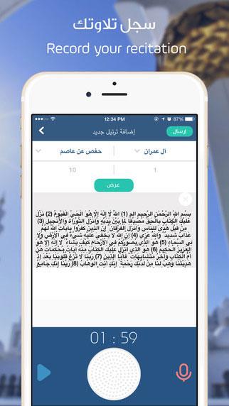 تطبيق ترتيل - شبكة تعليمية لتجويد القرآن الكريم وتعليم أحكام التلاوة