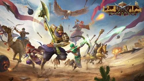 صراع الصحراء اللعبة الاستراتيجية العربية الأولى من نوعها متوفرة الآن للتحميل