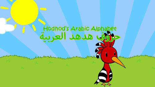 تطبيق حروف هدهد العربية لتعليم الأطفال الحروف