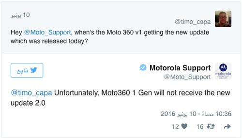 ساعات Moto 360 و LG G Watch لن تحصلا على تحديث Android Wear 2.0