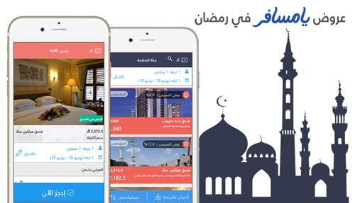 تطبيق يامسافر لحجوزات الفنادق بأفضل المزايا والعروض للعشر الأواخر من رمضان