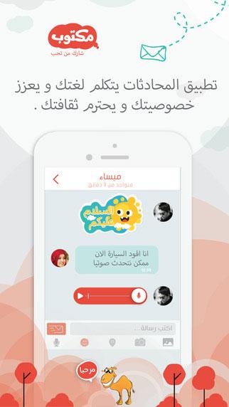 تطبيق Maktoob - مكتوب
