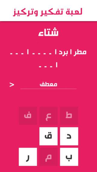 لمحة – لعبة تفكير وتركيز عربية رائعة