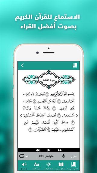 القران الكريم - برنامج منظم ختمة المصحف الشريف في أيام قراءة واستماع