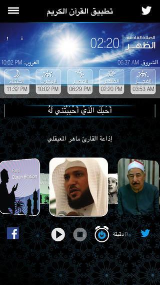 القرآن الكريم - منبه الصلاة و القبلة و مساجد حولي و قراء ماهر معيقلي و عبد الباسط