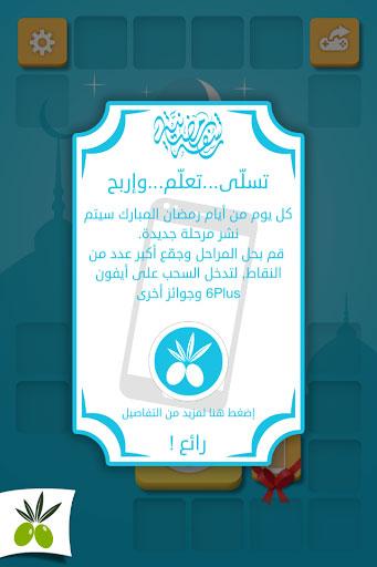مسابقة وجوائز رائعة مع لعبة رشفة رمضانية المميزة