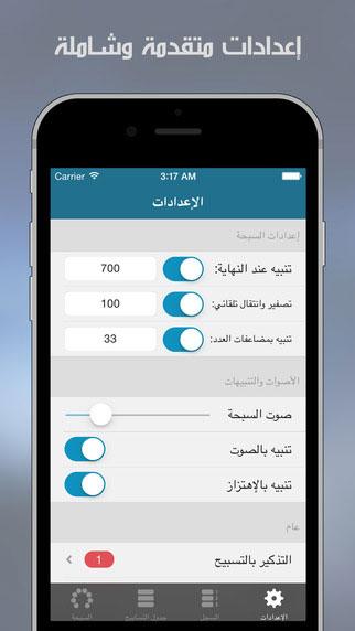 تطبيق السبحة - الإصدار المطور للتذكير بالتسبيح مع دعم ساعة آبل