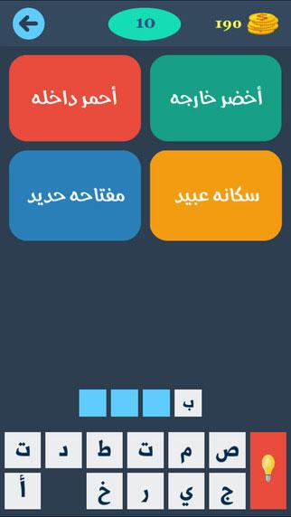كلمة في اربع كلمات - لعبة ذكاء و ألغاز الكثير من التحدي في مكان واحد
