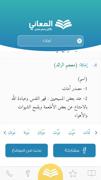 تطبيق معجم المعاني العربي- أضخم مصدر ومعجم معاني للهواتف الذكية