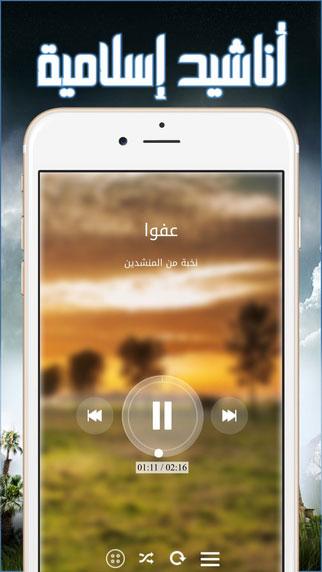 تطبيق أناشيد إسلامية بدون موسيقي أو إنترنت