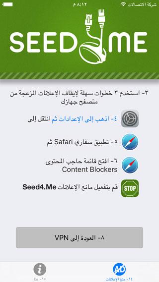 تطبيق AdBlock plus للتخلص من الاعلانات وتسريع التصفح