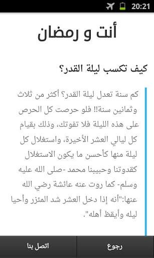 تطبيق حقيبة الصائم في رمضان لمساعدة الصائم خلال يومه وليلته